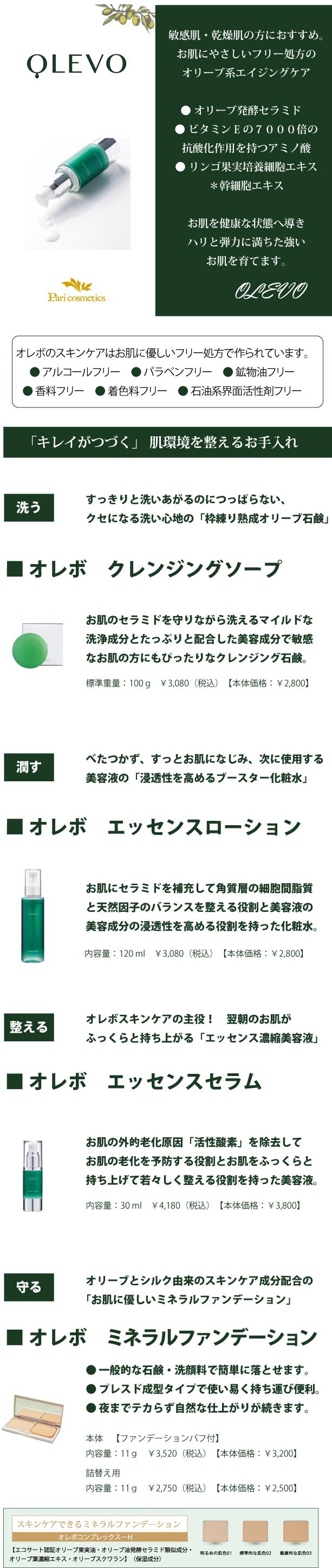 OLEVO-スキンケア 商品ページ